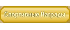 Спортивные награды - интернет магазин спортивных наград в Москве