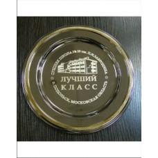Тарелка металлическая с гравировкой